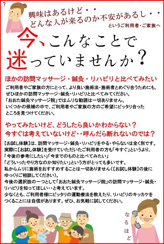 訪問マッサージ・鍼灸・リハビリの【お試し体験】